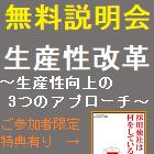 【1日限りの無料説明会:大阪3月27日開催】生産性カイカク~生産性向上の3つのアプローチ~ 説明会(①ビジネスモデル改革、②業務改革、③働き方改革、ワーク有)