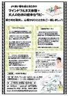 4/11.感性を高め、気づきから行動につなげる!初めての「マインドフルネス」体験&大人のための「絵本セラピー」in梅田