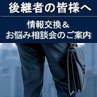 後継者の皆様へ【無料情報交換&お悩み相談会:東京開催2日程】 異業種の後継者同士で集まり、 後継者ならではの悩みや、今後のビジョンについて語り合う場としての会