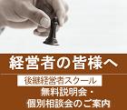 経営者の皆様へ【後継経営者スクールの無料説明会・個別相談会:東京開催】 後継経営者に必要な「5つの素養」とは?、後継経営者育成の基本をご説明いたします。