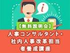 【無料説明会】人事コンサルタント・社内人事改革担当者養成講座