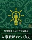 【無料セミナー】事業戦略と人材をつなげる人事戦略のつくり方