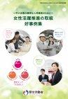 厚生労働省 「中小企業のための女性活躍推進事業」定期相談会( ご相談は無料 )