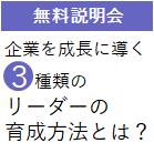 【無料説明会:大阪5月9日開催】日本の経営コンサルティングファームのパイオニア、タナベ経営のノウハウを公開! 企業を成長に導く3種類のリーダーの育成方法とは?