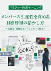 【無料セミナー】メンバーの生産性を高める目標管理の活かし方 ~実践型「目標設定ワークショップ」付き~
