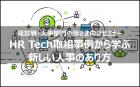 【経営層・人事部門の皆様向けセミナー】 HR Tech取組事例から学ぶ新しい人事のあり方