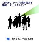 「自律型人材」が育つ!部下指導セミナー 【人事総務・教育ご担当者向け】