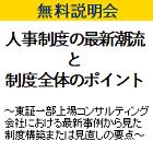 【無料説明会:東京5月31日開催】人事制度の最新潮流と制度全体のポイント ~東証一部上場コンサルティング会社における最新事例から見た制度構築または見直しの要点~