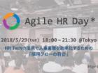 ソフトバンク様登壇!HR Techの活用で 人事業務を効率化するための 『採用フローの設計』【Agile HR Day #Sprint01】