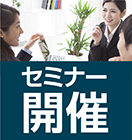 【無料セミナー】〜内定承諾を勝ち取り、優秀人財を入社まで導く手法とは~
