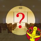 ★大阪★【他社をのぞき見!】クイックの新卒採用説明会をまるごと見せますセミナー