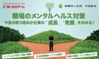【札幌/無料】職場のメンタルヘルス対策 今後の取り組みが企業の「成長」「発展」を決める!