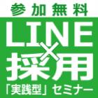 【LINE×採用】LINE@を新卒採用に取り入れたい人事担当者様へ!事例から学ぶ実践講座!!