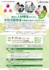 【無料(厚労省委託事業)】 「女性活躍推進シンポジウム」東京で開催! 女性活躍推進への取り組みをしている 企業の経営者が講演! <助成金の概要も!>