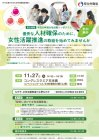 【無料(厚労省委託事業)】 「女性活躍推進シンポジウム」東京で開催! 女性活躍推進への取り組みをしている 人事担当者が登壇! <助成金の概要も!>