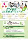 【無料(厚労省委託事業)】 「女性活躍推進シンポジウム」大阪で開催! 女性活躍推進への取り組みをしている 人事担当者が登壇! <助成金の概要も!>