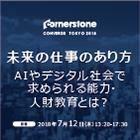 【CONVERGE TOKYO 2018】Workforce of the Future 未来の仕事のあり方--AIやデジタル社会で求められる能力・人財教育とは
