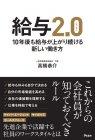 書籍「給与2.0」出版記念セミナー ~教育改革実践家 藤原和博氏・サイバーエージェント曽山哲人氏 登壇~