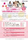 【無料(厚労省委託事業)】 「女性活躍を進めるための説明会」広島で開催! 行動計画の策定方法を解説! 助成金の概要も! 具体的なご相談も!