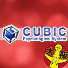 ◆大阪◆人材・組織診断システム『CUBIC』読み方研修
