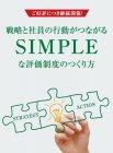 【無料セミナー】戦略と社員の行動がつながるSIMPLEな評価制度のつくり方