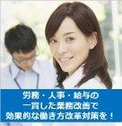 【東京】働き方改革の推進力「労務コンプライアンス強化と人材活用の両立」 ~適正な労働時間の把握と多様な働き方をサポートする人事管理の在り方~(7/12)