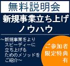【無料説明会:7月19日大阪開催】東証一部上場・タナベ経営のノウハウ公開! 地域金融機関の新たなビジネスモデルを実現させる職員の「学び方改革」とは!?