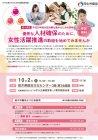 【無料(厚労省委託事業)】 「女性活躍を進めるための説明会」栃木で開催! 行動計画の策定方法を解説! 助成金の概要も! 具体的なご相談も!