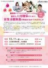 【無料(厚労省委託事業)】 「女性活躍を進めるための説明会」東京都立川市で開催! 行動計画の策定方法を解説! 助成金の概要も! 具体的なご相談も!