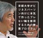 京都大学エグゼクティブ・リーダーシップ・プログラム 体験入学