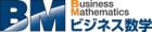 【無料セミナー】ビジネスで使える統計ミニセミナー