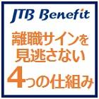 【7/19(木)参加無料:人財流失防止】離職サインを見逃さないための4つの仕組み