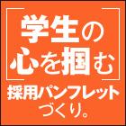 《無料相談室》採用ツールの悩みや課題を一気に解決!!【学生の心を掴み、御社の強みを伝える】※13・14・15・16・17時のうち来場時間をご指定ください【東京】