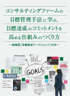 【無料セミナー】コンサルティングファームの目標管理手法に学ぶ、目標達成のコミットメントを高める仕組みのつくり方