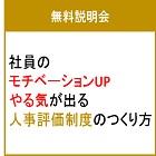 【無料説明会:8月7日大阪開催】 社員のモチベーションUP・やる気が出る「人事評価制度」のつくり方講座 ~自律型組織構築のための3つのポイント~