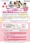 【無料(厚労省委託事業)】 「女性活躍を進めるための説明会」島根で開催! 行動計画の策定方法を解説! 助成金の概要も! 具体的なご相談も!
