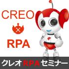 【RPAセミナー】RPAをブラックボックスにしない CREO-RPA製品説明会 ~製品デモンストレーションを交えてご紹介~(10/30)