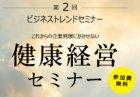 【東京エリア】【無料セミナー】これからの企業発展にかかせない健康経営セミナー ~ビジネストレンドセミナー~