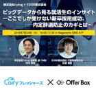 【7/24(火) 東京開催】ビッグデータから見る就活生のインサイト ~ここでしか聞けない新卒採用成功、内定辞退防止のカギとは~