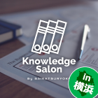 ●横浜●医療・介護業界向け:求人広告で採用成功を実現するための広告設計セミナー|Knowledge Salon By 採活力