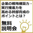 【東京限定】 東証一部上場・経営コンサルティングファームのパイオニア、タナベ経営のノウハウ公開! 企業の戦略構築力・実行推進力を高める幹部育成のポイントとは?