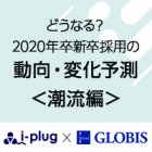 【東京】どうなる?2020年卒新卒採用の動向・変化予測LIVE ー 潮流編 ー