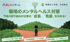 【京都/無料】職場のメンタルヘルス対策 今後の取り組みが企業の「成長」「発展」を決める!