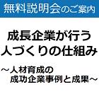 【無料説明会:8月20日東京開催】 「成長企業が行う人づくりの仕組み」 東証一部上場・日本の経営コンサルティングファームのパイオニア、タナベ経営のノウハウ公開