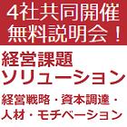 【4社共同開催・無料説明会!東京8月22日開催】 ~経営戦略・人材・モチベーション・資本調達~ 経営課題ソリューション説明会 4社の講師交え、1日で学ぶ!