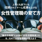【『日本の人事部』会員のみ無料】元NTT管理職が教える「業績200%向上」「離職率50%減」を成功させた、組織力を上げる次世代女性管理職の育成法とは?