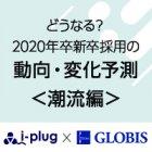 【東京追加開催】 どうなる?2020年卒新卒採用の動向・変化予測LIVE ー 潮流編 ー