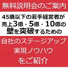 【無料説明会:9月26日東京開催】 45歳以下の若手経営者が売上3億・5億・10億の壁を突破するための 自社のステージアップ実現ノウハウ・5つのポイントをご紹介