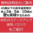 【無料説明会:10月29日東京開催】 45歳以下の若手経営者が売上3億・5億・10億の壁を突破するための 自社のステージアップ実現ノウハウ・5つのポイントを紹介