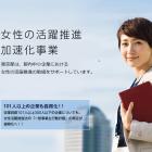 【11/08PM 新宿開催】(無料)  都内従業員300名以下の人事担当の方はお見逃しなく! 皆様のお悩みの『女性活躍推進』。すぐ実践できるヒントを提供します!
